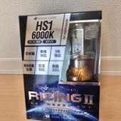 スフィアライトサポート RIZINGⅡ LED HEADLIGHT