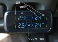 ミラジーノカリフォルニアカスタム 汎用 タイヤ 空気圧モニタリングシステム U903Z ワイヤレス 空気圧モニター/TPMSモニターの全体画像