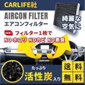 CARLIFE社 エアコンフィルター