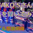 WAKO'S SUPER HV