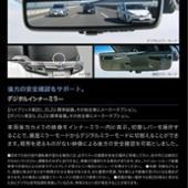 トヨタ(純正) デジタルインナーミラー