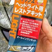 QUIXX ヘッドライト用レストアキット