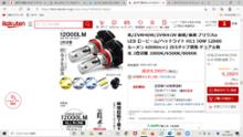 コムス B・COMプリウス LEDの単体画像