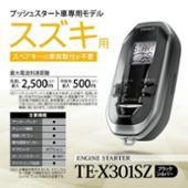 CAR MATE / カーメイト TE-X301SZ