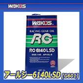 WAKO'S RG6140LSD / アールジー6140LSD 140