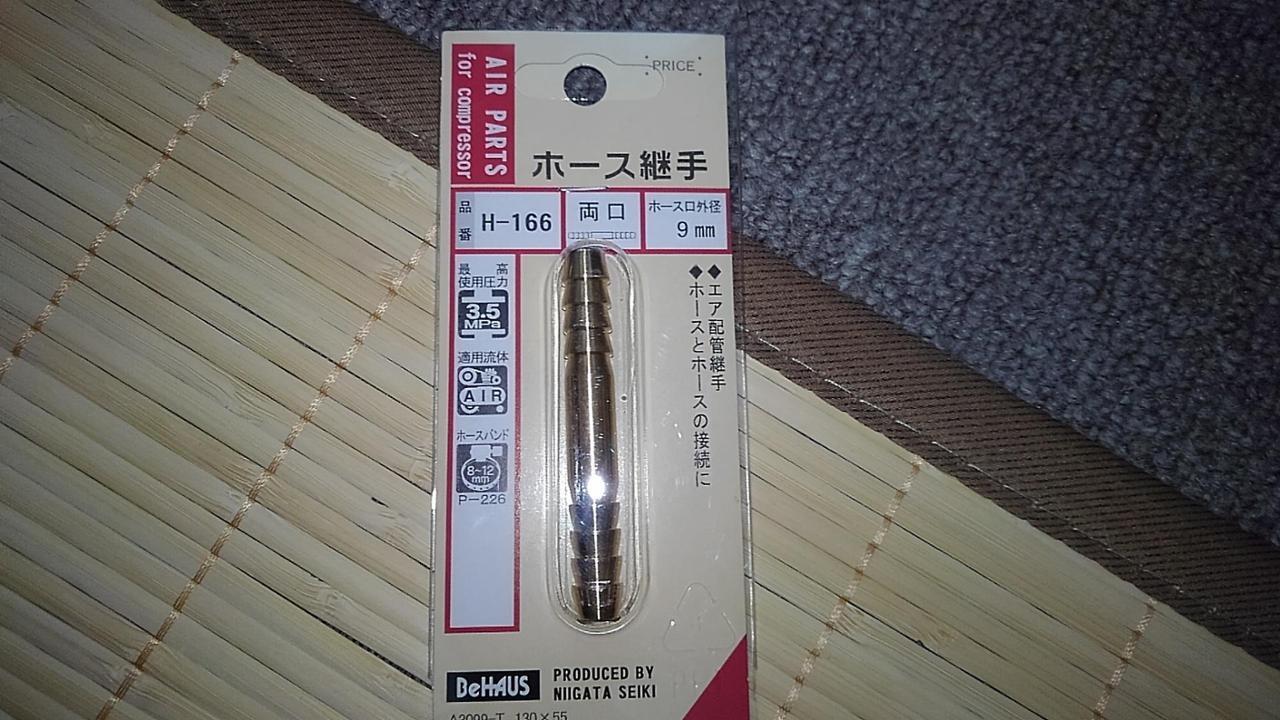 新潟精機 ホース継手(H-166)