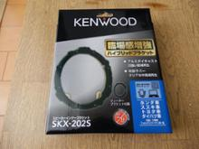 KENWOOD SKX-202S