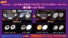 コンチネンタルGTSPARK 後期仕様ヘッドライトの単体画像