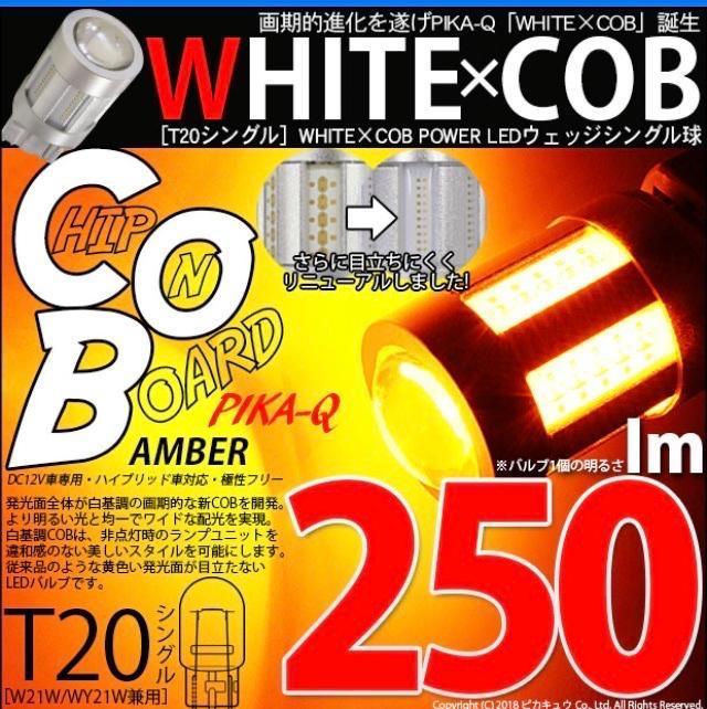 ピカキュウ T20 WHITE×COB 250lm アンバー