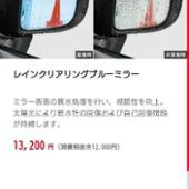 トヨタ(純正) レインクリアリングブルーミラー