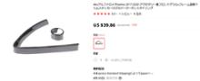 ステルヴィオノーブランド(中華製) カーボン風グリルセットの単体画像