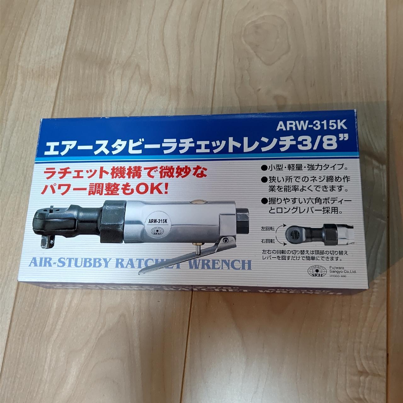 藤原産業 SK11エアースタビラチェットレンチ3/8''