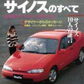 三栄書房 第096弾 サイノスのすべて(初代) 1991年1月発売