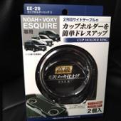星光産業 EE-29 カップホルダーリング3 NOAH/VOXY/ESQUIRE専用