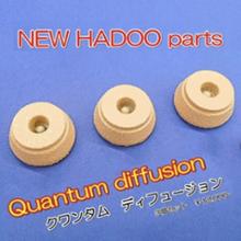 HADOO / クレエ―ション ディフュージョン(3個セット)