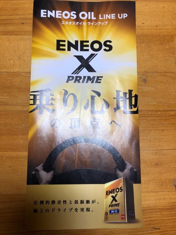 ENEOS ENEOS X PRIME