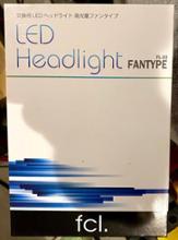 Tクロスfcl. fcl. ファン付 LED ヘッドライト フォグランプ (H4 H7 H8 H9 H11 H16 HIR2 HB3 HB4)の全体画像