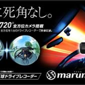 YUPITERU marumie Q-01