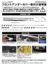 タフトサムライプロデュース フロントアンダーカバー ガーニッシュ シルバーヘアライン 1Pの全体画像