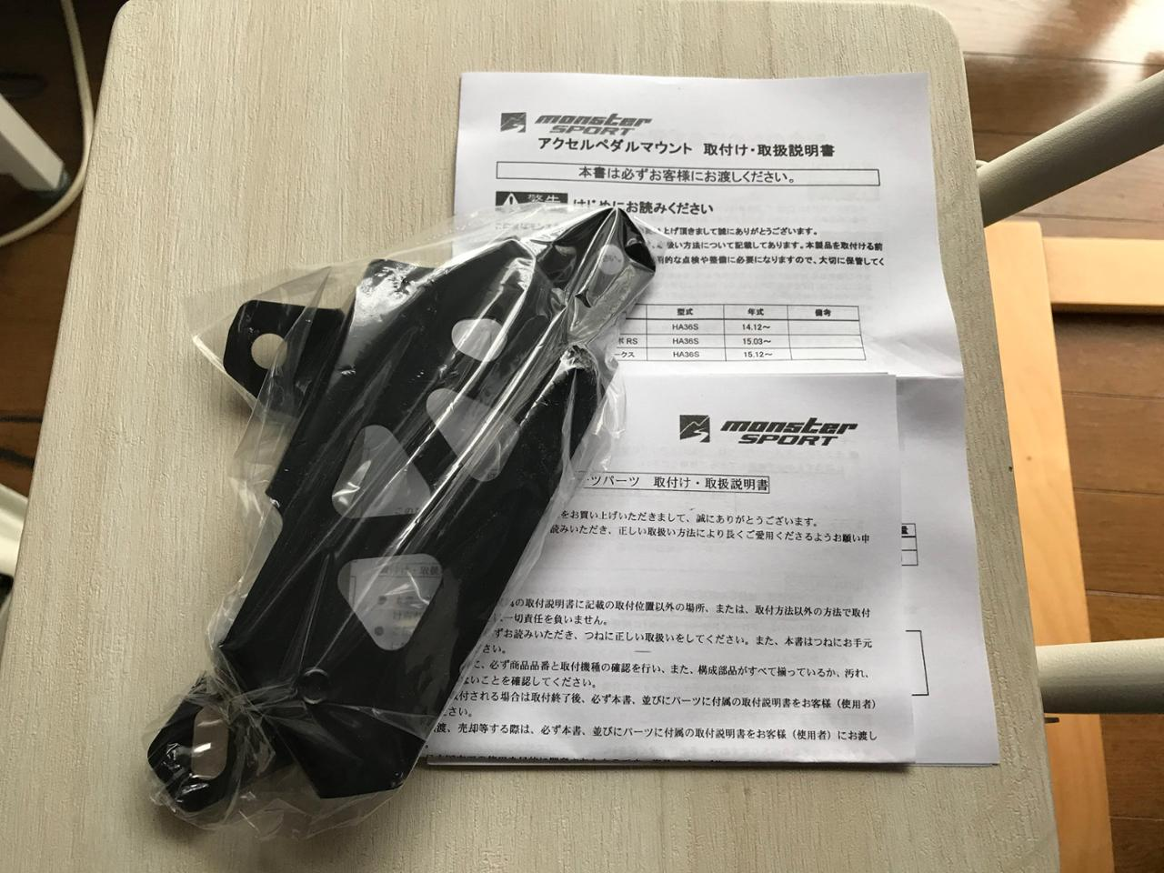 MONSTER SPORT / TAJIMA MOTOR CORPORATION スポーツドライビングアクセルペダルマウント