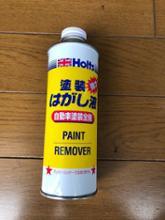 塗装はがし液