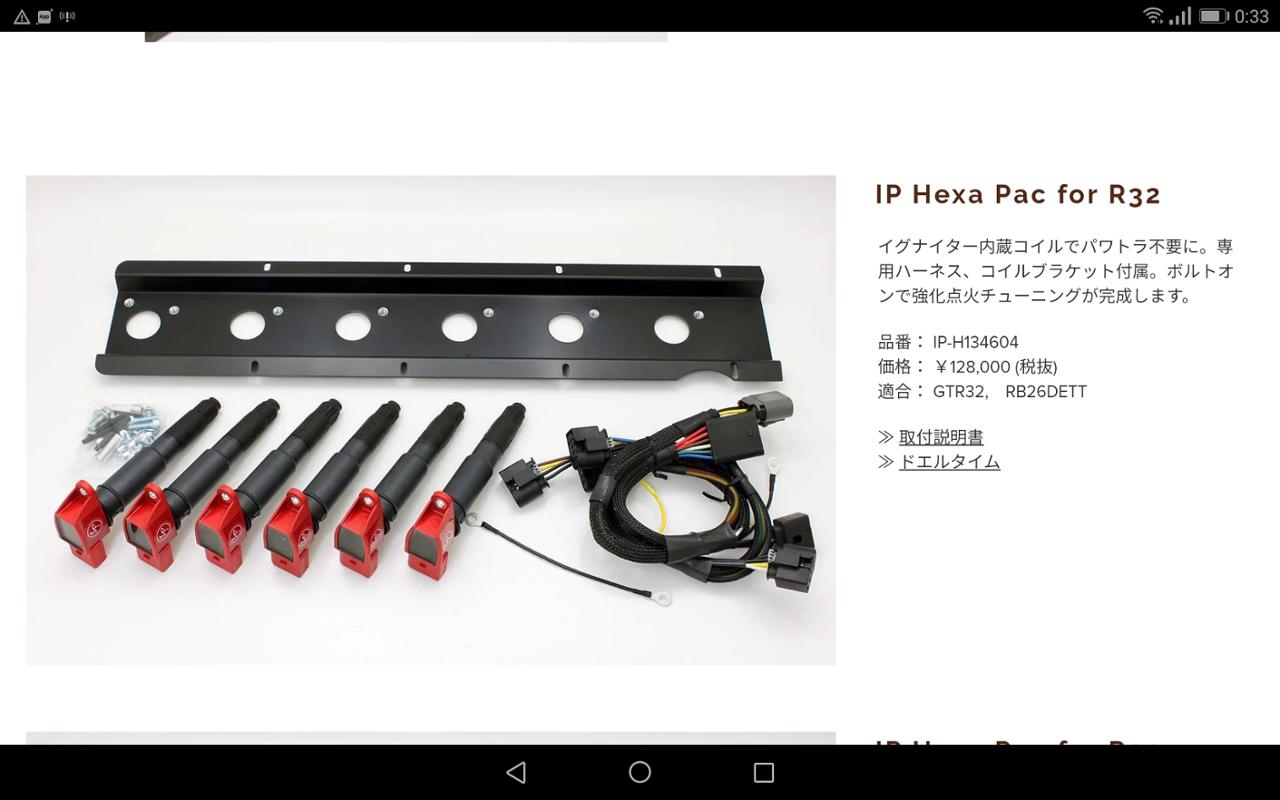 IGNITION PROJECTS IP hexa Pac type-R