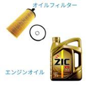 UFI  ZIC オイルフィルター、エンジンオイル
