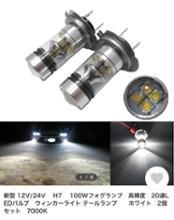 D5 Turbo不明 H7 高照度 20連 LEDバルブの単体画像