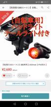 その他不明 自転車用ライト 1200ルーメンの単体画像