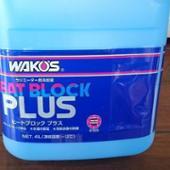 WAKO'S RHB-P / ヒートブロックプラス