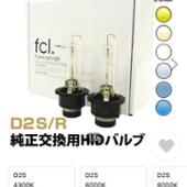 fcl. 【fcl.】 純正交換HIDバルブ D2R D2S