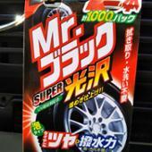 Pro Staff PRO STAFF Mr.ブラックSUPER光沢