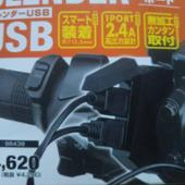 DAYTONA(バイク) 薄型USB