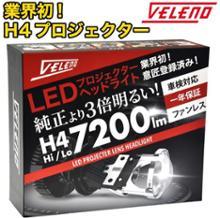 7200lm H4 プロジェクター LEDヘッドライト
