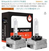5シリーズ ツーリングBriteeye(まぶしい) D1S HID バルブ 35W 純正交換用 バルブ 6500Kの単体画像