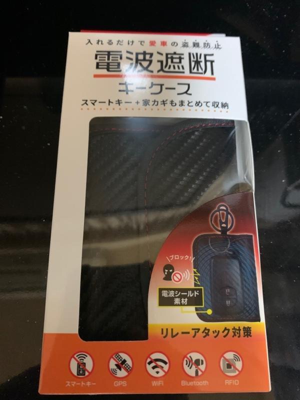 SEIWA 電波遮断スマートキーケースカーボン