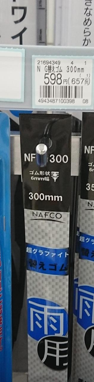 NAFCO NFG300