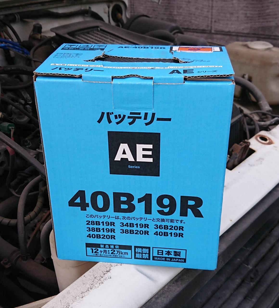 GS YUASA AE series 40B19R