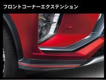 エクリプスクロス三菱自動車(純正) フロントコーナーエクステンションの単体画像