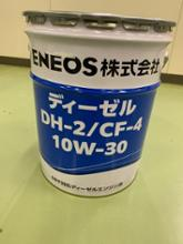 DIESEL OIL 10W-30