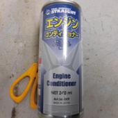 自作 (株)ストレート エンジンコンディショナー