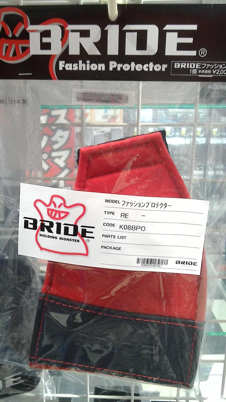 BRIDE ファッションプロテクター/K08BPO