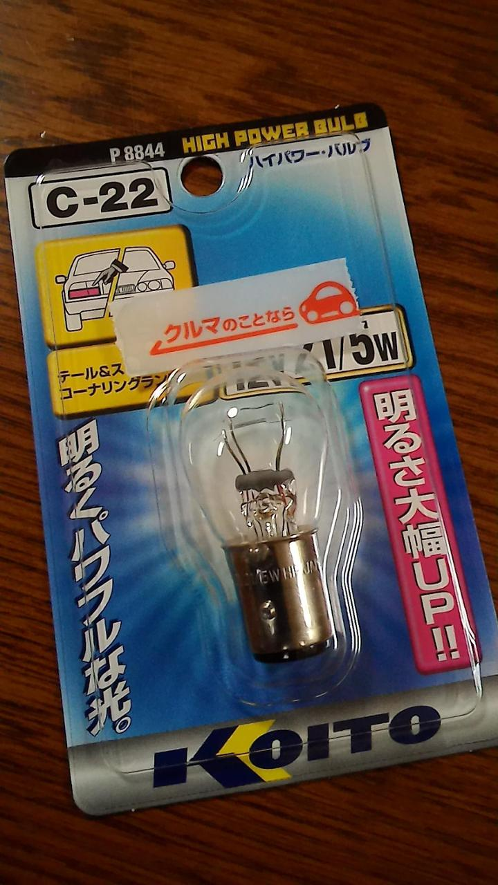 KOITO / 小糸製作所 ハイパワーバルブC-22 テール&ストップランプ S25 12V21/5W【3】