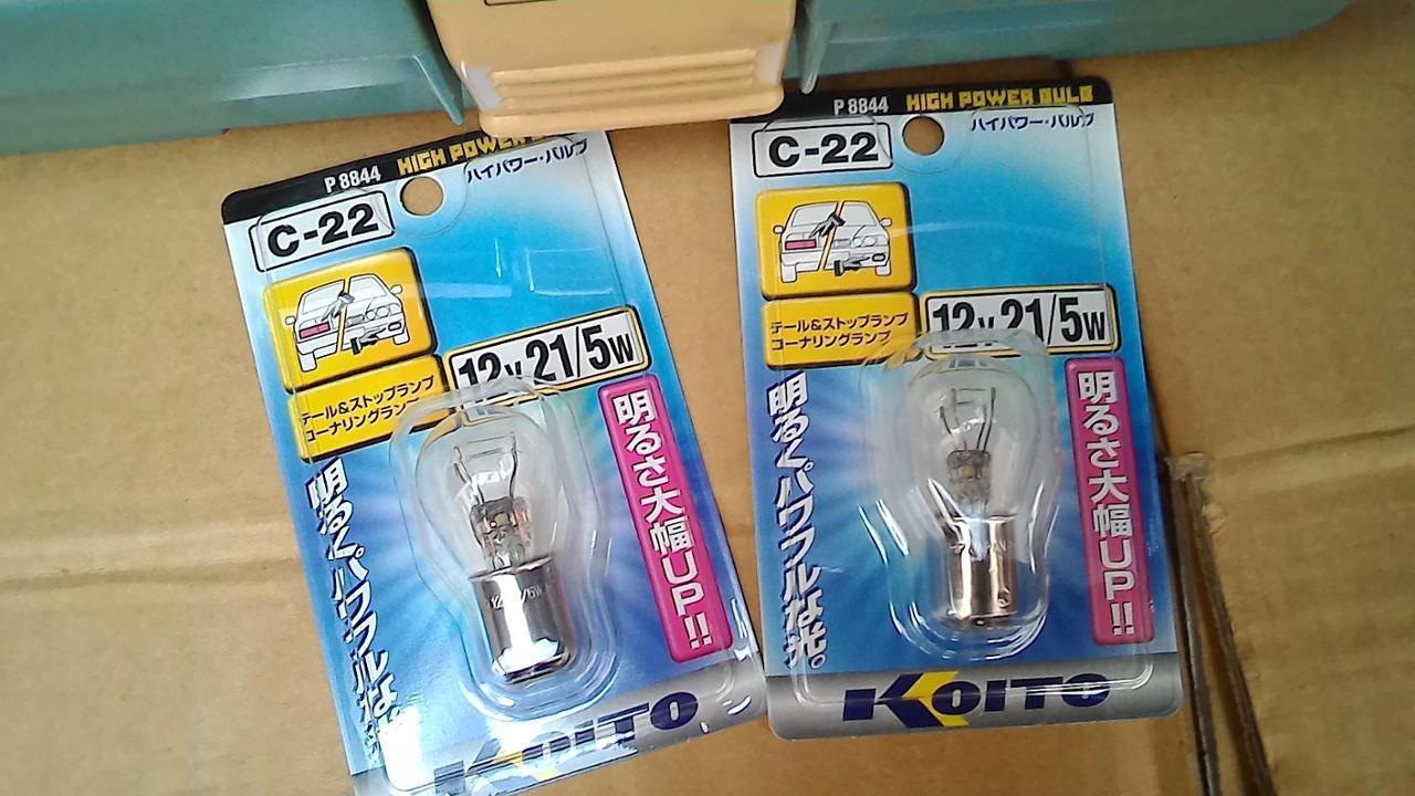 KOITO / 小糸製作所 S25 テール&ストップランプ 12v21/5W (C-22)