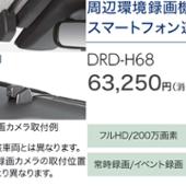 トヨタ(純正) カメラ別体型ドライブレコーダー(スマートフォン連動タイプ) DRD-H68