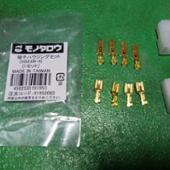 Monotaro 端子ハウジング セット 黄銅メッキ HS2.00-4