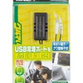 エーモン USB電源ポート/2880
