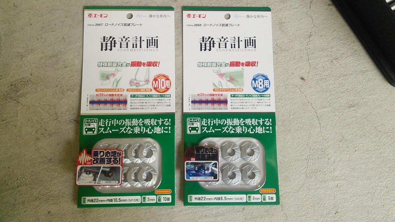 エーモン 静音計画 ロードノイズ低減プレート(10個入り) / 2667