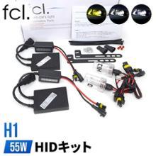Xタイプ エステート (ワゴン)fcl. 【fcl.】 55W HIDキット (H1 H3 H3C H7 H8 H11 HB3 HB4)の単体画像