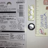 CAR MATE / カーメイト LUXIS キーホールエンブレム15 CR/CRY / LS372